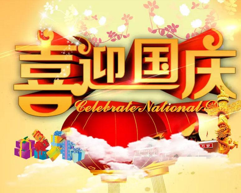 平面设计国庆海报 - 宁波北仑汇星电脑培训学校|北仑
